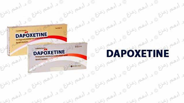 دابوكستين لعلاج سرعة القذف Toothpaste Convenience Store Products Personal Care