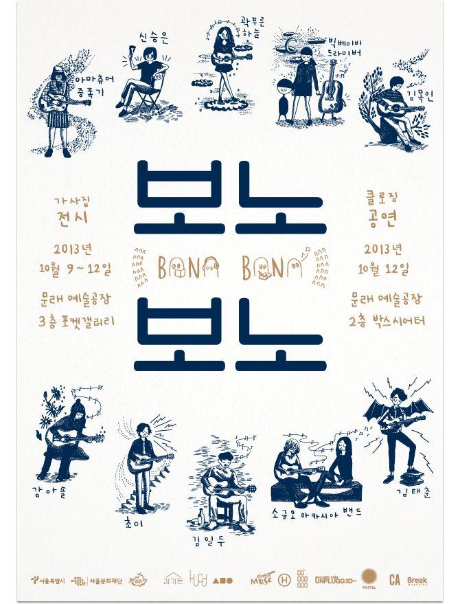 보노보노   Kimgarden #Korean #Typography #Poster