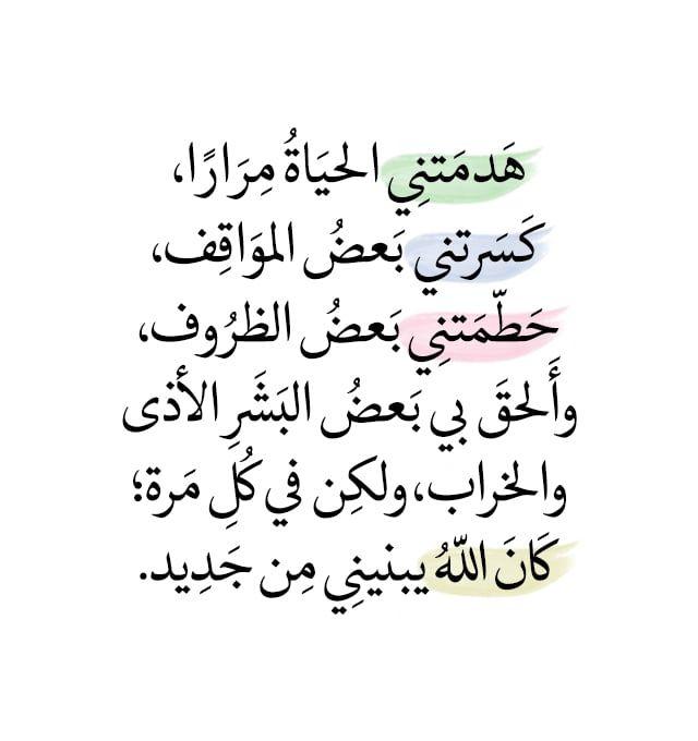 Follow Me On Instagram Doitwith Passion Weheartit Doitwith Passion عربي بالعربي كلمات كلام اسلاميات خواطر