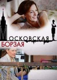 Московская борзая (сериал Россия 2015 )