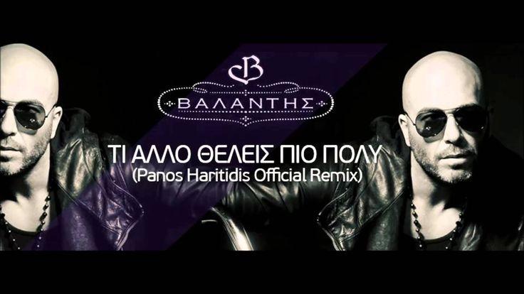 ΒΑΛΑΝΤΗΣ - Τι άλλο θέλεις πιο πολύ (Panos Haritidis Official remix)
