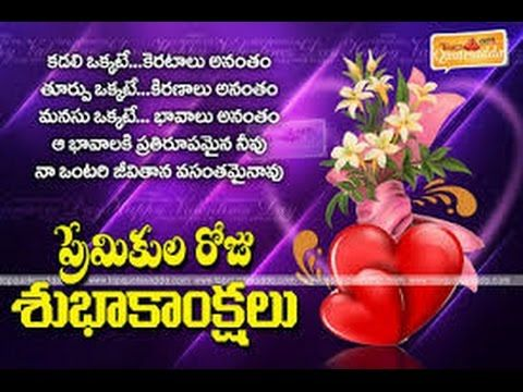 download free latest happy valentines day 2016 video in telugu for what rcm pinterest telugu - Valentines Day Videos