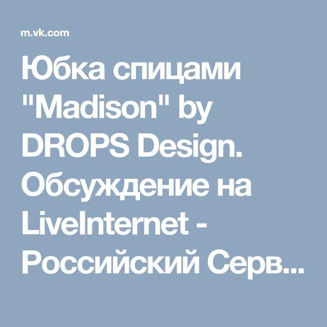 """Юбка спицами """"Madison"""" by DROPS Design. Обсуждение на LiveInternet - Российский Сервис Онлайн-Дневников"""