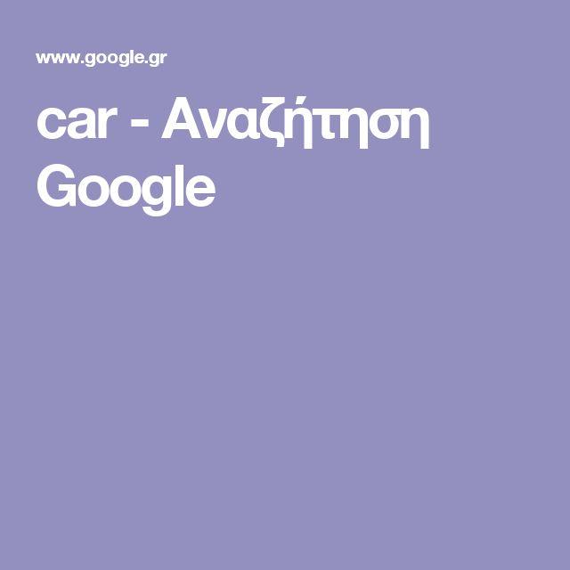 car - Αναζήτηση Google