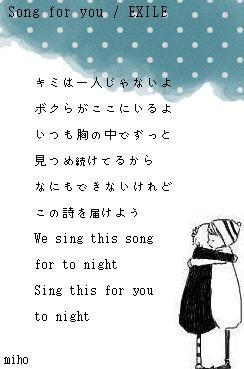 心に残る歌詞。EXILE「Song for you」