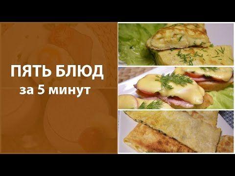 5 блюд за 5 минут - YouTube