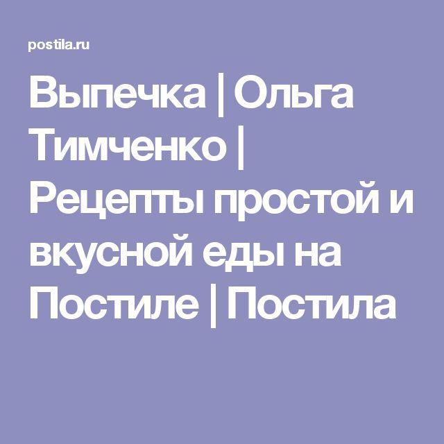 Выпечка | Ольга Тимченко | Рецепты простой и вкусной еды на Постиле | Постила