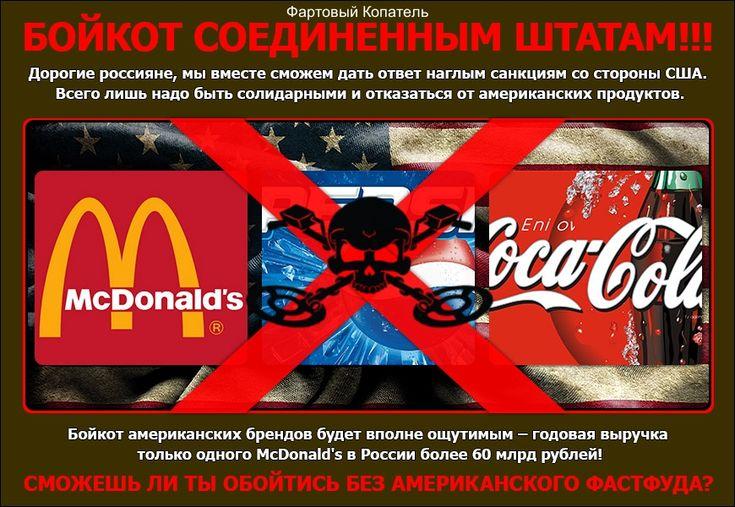#БойкотCokaCola - За наших спортсменов! За Россию!!! и от меня лично!!!👍