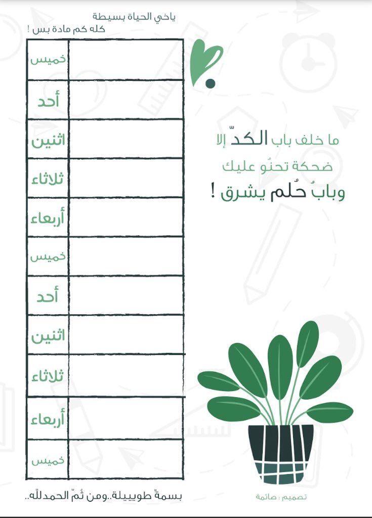 خلود روح م لهمه On Twitter Exam Planner School Planner Print Planner