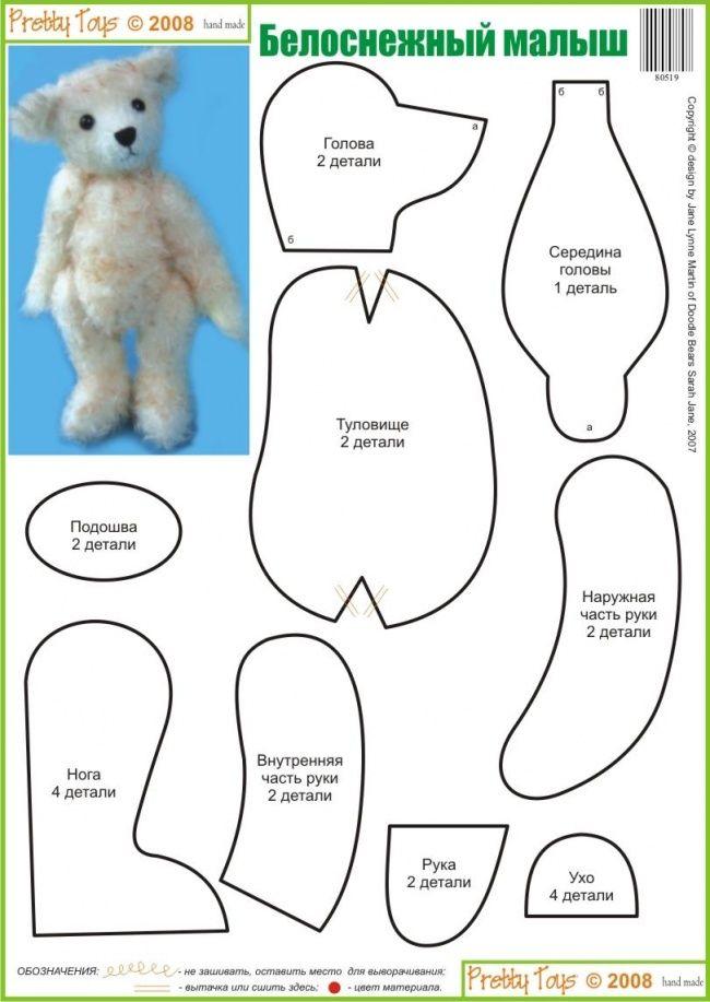 Classic teddy bear pattern (in Russian)