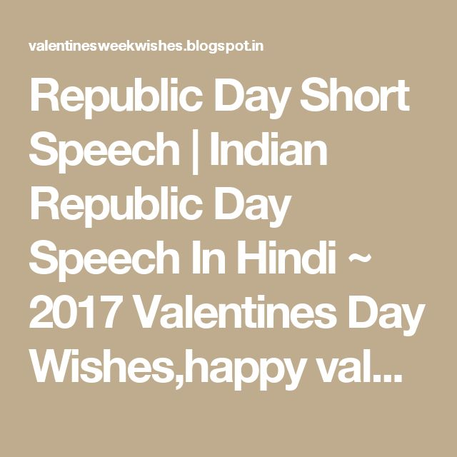 Republic Day Short Speech | Indian Republic Day Speech In Hindi  ~ 2017 Valentines Day Wishes,happy valentines day quotes,valentine wishes for boyfriend,Propose Day