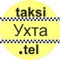 Такси Ухта http://ukhta.taksi.tel
