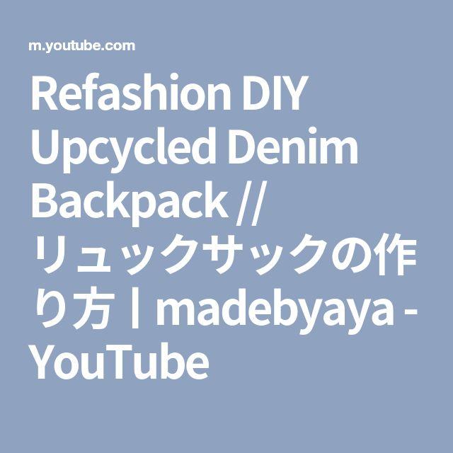 Refashion DIY Upcycled Denim Backpack // リュックサックの作り方ㅣmadebyaya - YouTube