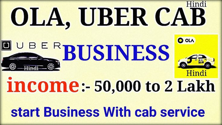 Start Business With Ola And UBER Company | Cab Service Business | in Hindi http://cstu.io/b3ca7c