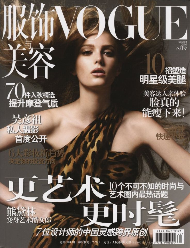 Vogue China - Vogue China August 2009 Cover