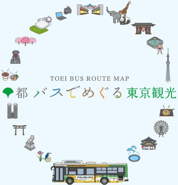 都バスでめぐる東京観光 | 東京都交通局