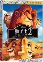 The Lion King 2: Simba's Pride Special Edition (1998) (Blu-ray) (Hong Kong Version) $31