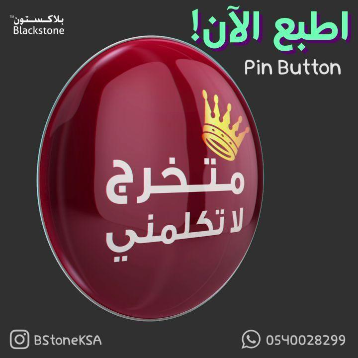 طباعة الرياض بروش دبوس دبابيس بروشات شارات بنات Button Pins Decorative Plates Pin