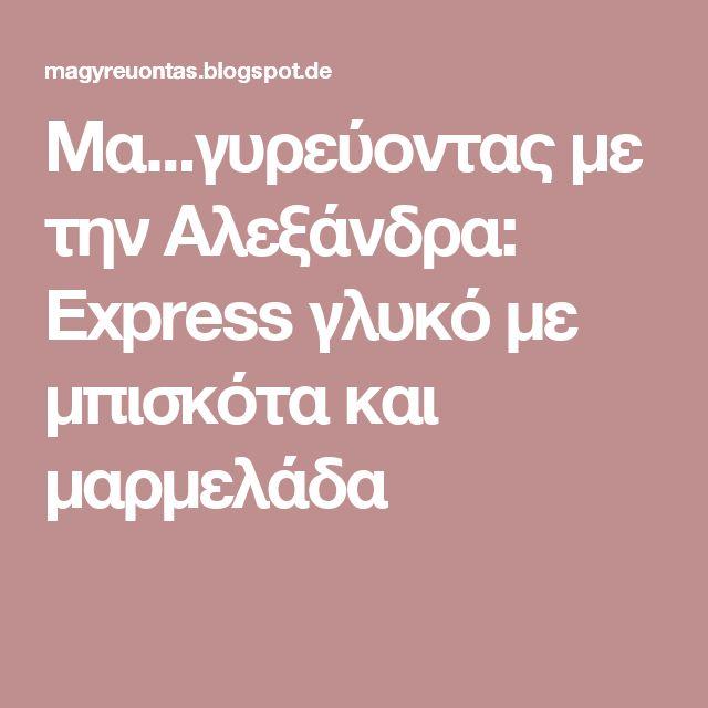 Μα...γυρεύοντας με την Αλεξάνδρα: Express γλυκό με μπισκότα και μαρμελάδα