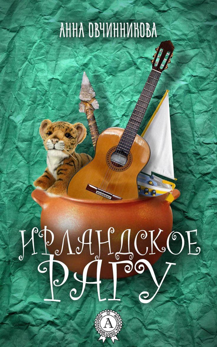 Магазин книг: Ирландское рагу (Сборник) Анны Овчинниковой. Сумма: 149.00 руб.
