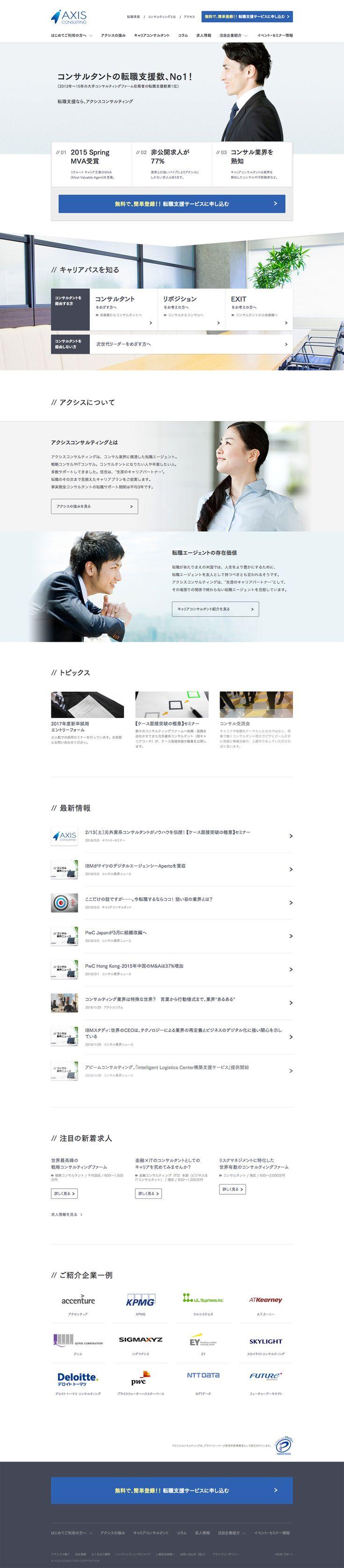 アクシスコンサルティング コーポレートサイト | FOURDIGIT DESIGN Inc.