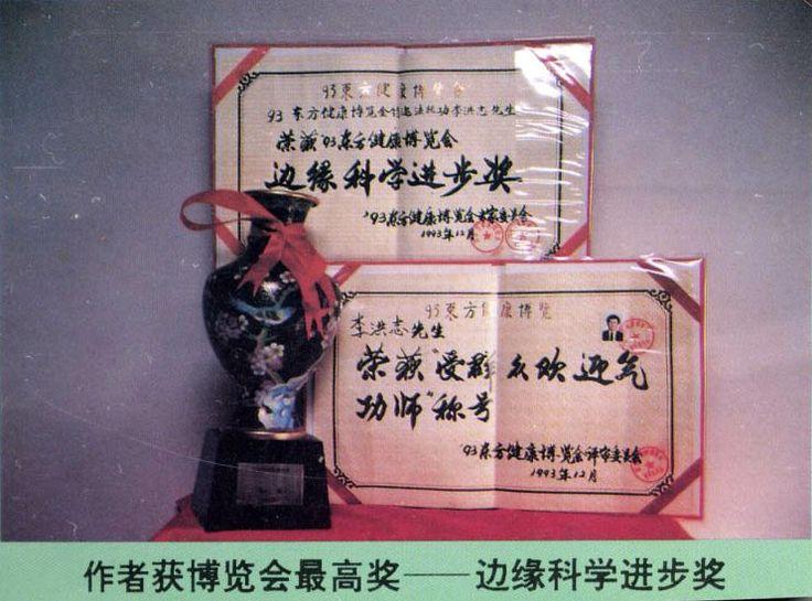 """En la Exposición Oriental de Salud de 1993, el Sr. Li Hongzhi recibió el más alto honor y se le otorgó el """"Premio al progreso de la ciencia experimental"""", y el """"Premio especial de oro"""" de la exposición. Además, el Sr. Li Hongzhi fue nombrado """"Maestro de Qigong más aclamado."""" El Sr. Li Hongzhi recibió más premios que nadie en la exposición."""