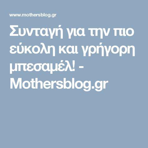 Συνταγή για την πιο εύκολη και γρήγορη μπεσαμέλ! - Mothersblog.gr