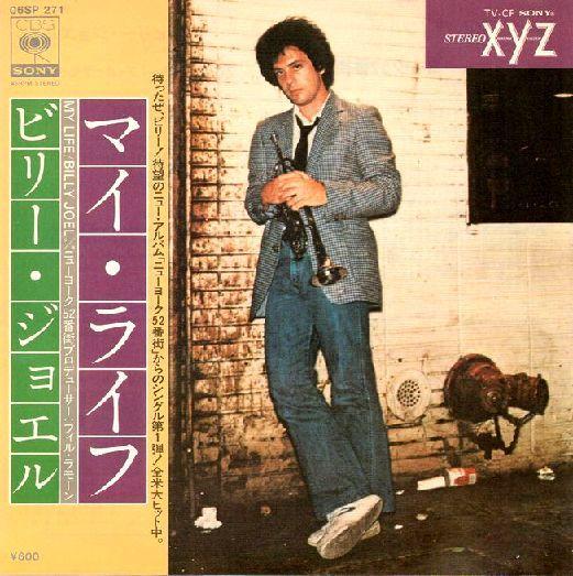 イメージ0 - マイ・ライフ - ビリー・ジョエルの画像 - レコード・ジャケットを見る楽しさ - Yahoo!ブログ