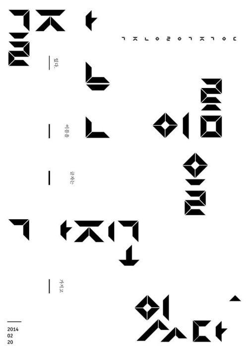 한글 타이포그래피----------글자는 이름을 가지고 있다 라는 말의 뜻과 잘 어울리게 글자를 잘 꾸며주고 있는것 같다.