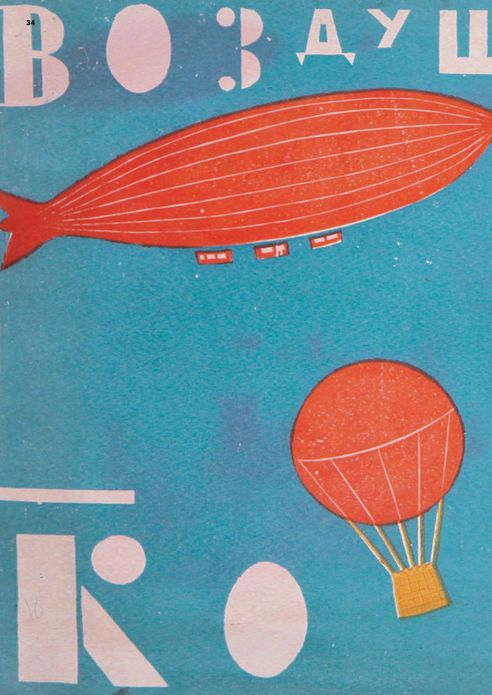 Read Russia Catalog - The Experimental Art of Russian Children's Books