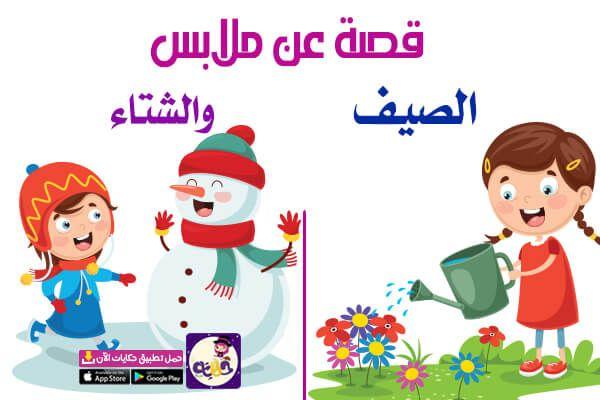 قصة عن ملابس الصيف والشتاء للاطفال In 2021 Alphabet Nursery Arabic Alphabet For Kids Alphabet For Kids