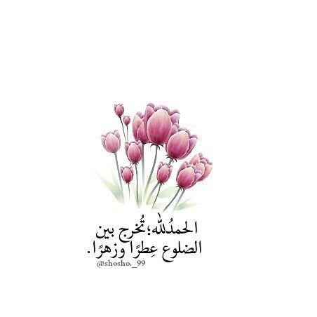 #الحمد #الله