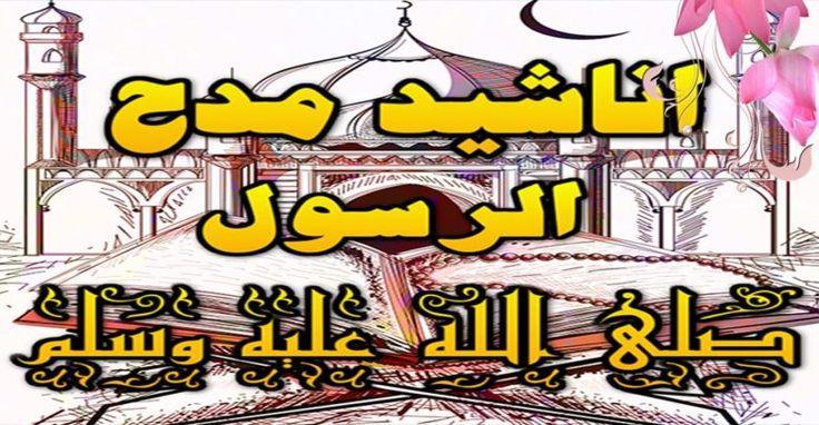 مدح النبي محمد صل الله عليه وسلم وأعظم ما قيل في مدحه