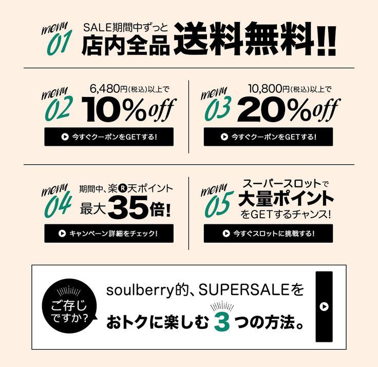 【楽天市場】soulberry(ソウルベリー)|soulberry×楽天スーパーSALE