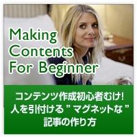 WEBマーケティングをやるなら、今はコンテンツを作らないと…そう言われて作ったものの上手く行かず、悩ましいことって誰しもありますよね。そんな悩みを解決する「マグネット・コンテンツ」作成方法を記事にしました。初心者のかたに特にオススメです。