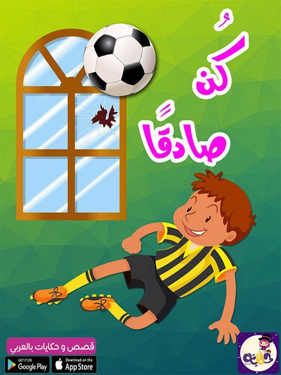 قصص تربوية مصورة للأطفال قصة عن الصدق بتطبيق قصص وحكايات بالعربي Islamic Kids Activities Arabic Kids Character Building Activities