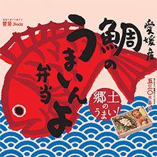 第6弾|日本中のうまい!をお弁当で。|ふるさとのうまい! を食べよう|ローソン