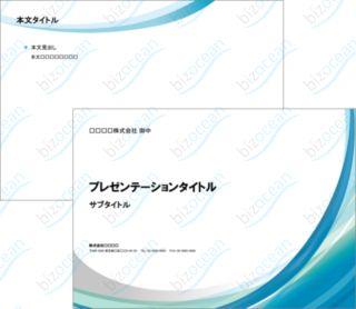 パワーポイントのデザインテンプレート003|テンプレートの無料ダウンロードは【書式の王様】