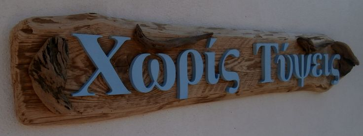 Driftwood sign with hand cut lettering