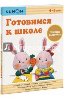 KUMON. Готовимся к школе. Учимся вырезать обложка книги