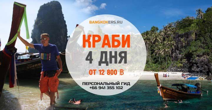 Эксклюзивный индивидуальный тур с русским гидом в провинцию Краби. Побываем на 4-х райских островах, посетим бухту Пхра Нанг и Рейлей.