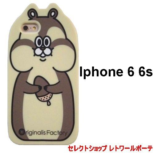 Originalis Factory りす Animals squirrel iphone 6 6s case シリコンケース iphone6s ケース アイフォン シックス エス カバー iphone6s シリコン おしゃれ ソフト かわいい どうぶつ ソフトケース おもしろ iphone6sケース iphone6ケース アイホン6sケース ブランド