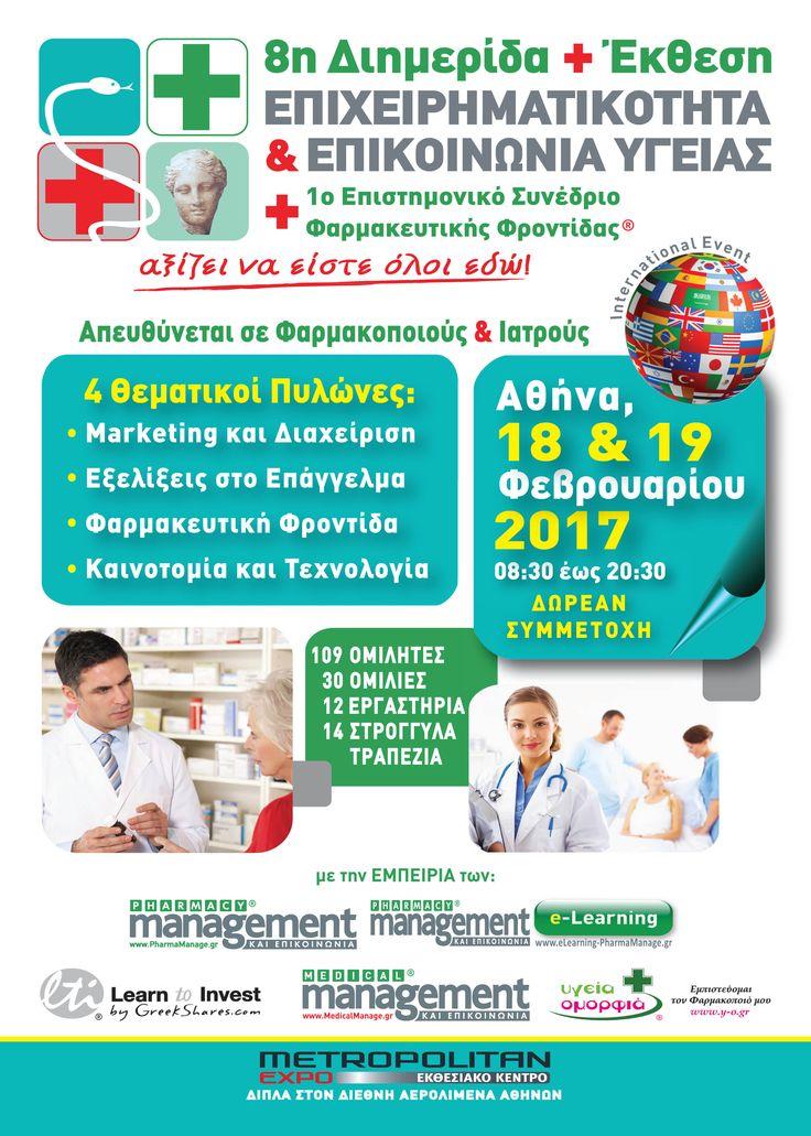 Απευθύνεται σε όλους τους Ιατρούς, Φαρμακοποιούς, τους βοηθούς και συνεργάτες τους, σε στελέχη πωλήσεων και marketing εταιρειών και σε όσους δραστηριοποιούνται στο χώρο του Ιατρείου και του Φαρμακείου.