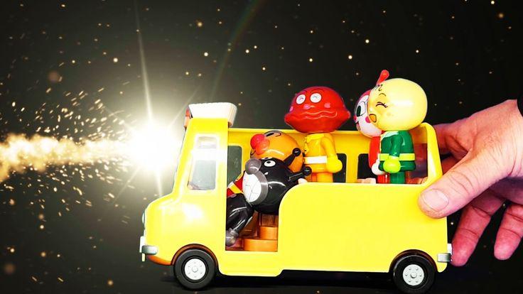 アンパンマン おもちゃのくるまでドライブごっこ遊び★車でおでかけ!乗り物楽しいな♪お家から誰が出てくるかな?♪のりもの アニメ 子供向け キッズ...