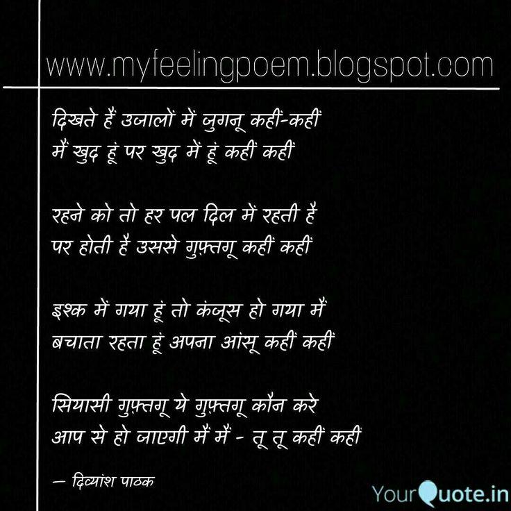 Love you  Gazal  Sad  #poetry #lovequotes #new_year #like4like #qoutes #hindi #urdu #sayari #missu #mylove #likeforfollow #commentforcomment  #year  #divyansh_pathak  #pain_  #isq  #writter  #instagram  #writersofinstagram  #insta_post  #kumar_vishwas