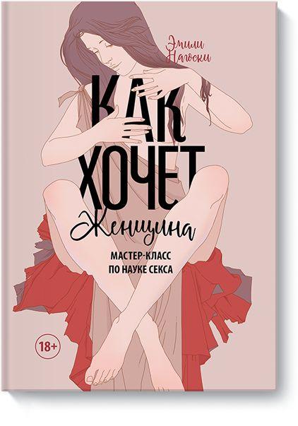 Книгу Как хочет женщина можно купить в бумажном формате — 621 ք, электронном…