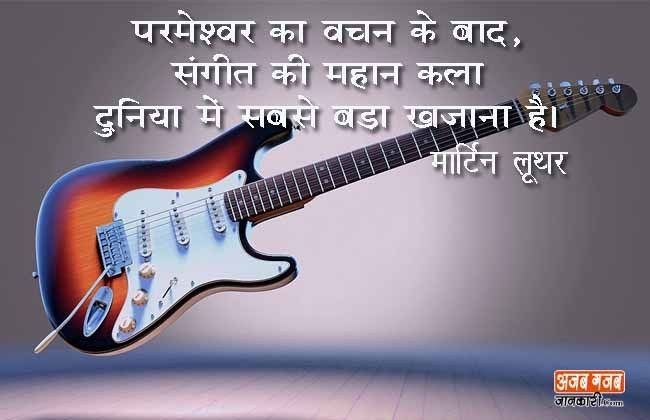 Inspirational Music Quotes And Sayings In Hindi À¤µ À¤¶ À¤µ À¤¸ À¤— À¤¤ À¤¦ À¤µà¤¸ À¤¸ À¤µ À¤š À¤° Inspirational Music Quotes Music Quotes Inspirational Music