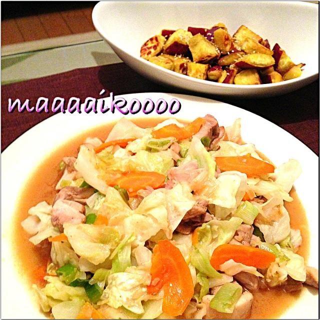 隠し味のゆずちゃんがいい感じだった~♡♡♡ - 10件のもぐもぐ - 鶏肉野菜の味噌炒め☆カラメルさつまいも by マイコ