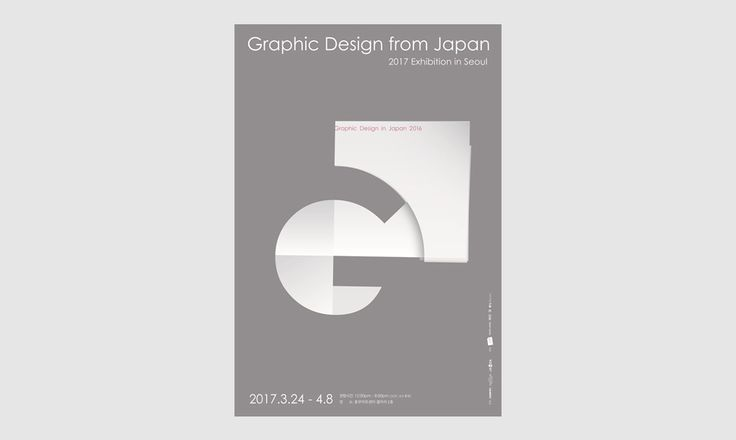 2016 일본 그래픽 디자인 살펴보기 - 디자인정글매거진