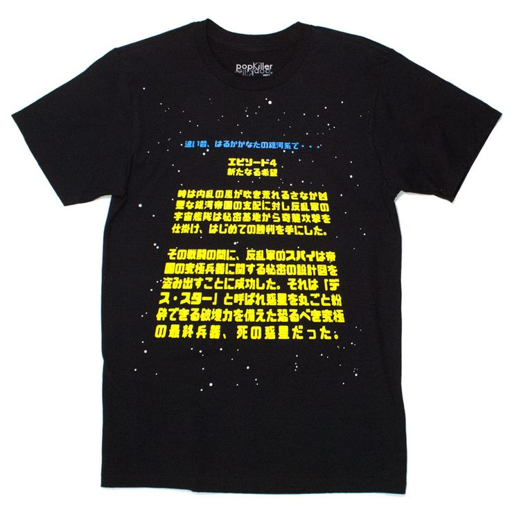 Space Movie Intro Classic T-shirt